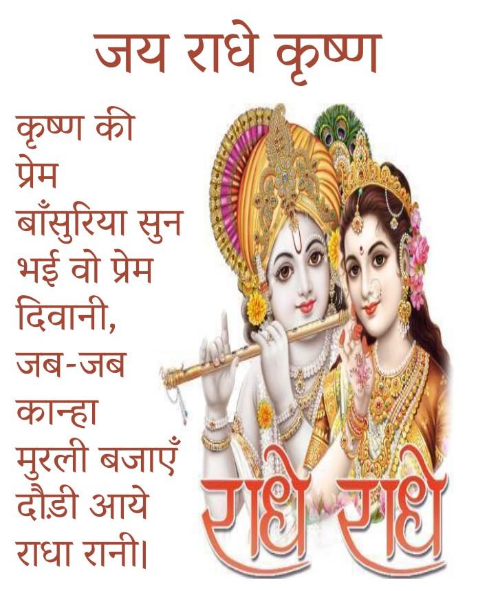 Radha Krishna Quotes in Hindi