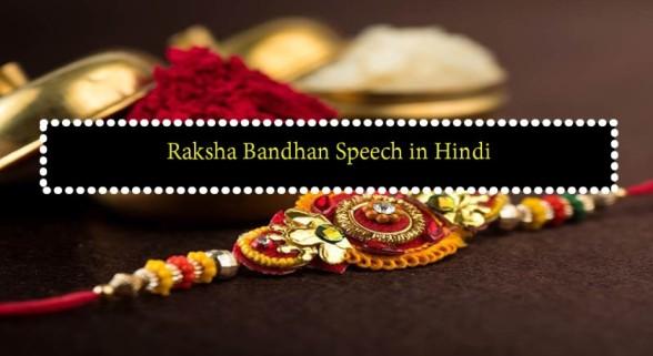 Raksha-Bandhan-Speech-in-Hindi