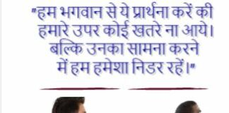 Religious Quotes in Hindi