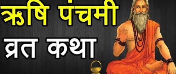 Rishi Panchami Vrat Katha
