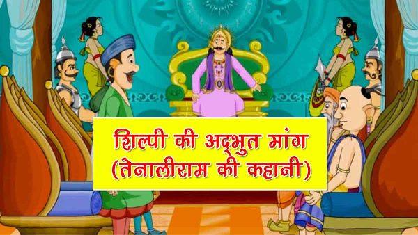 Shilpi Ki Adbhut Maang Tenali Rama ki Kahani