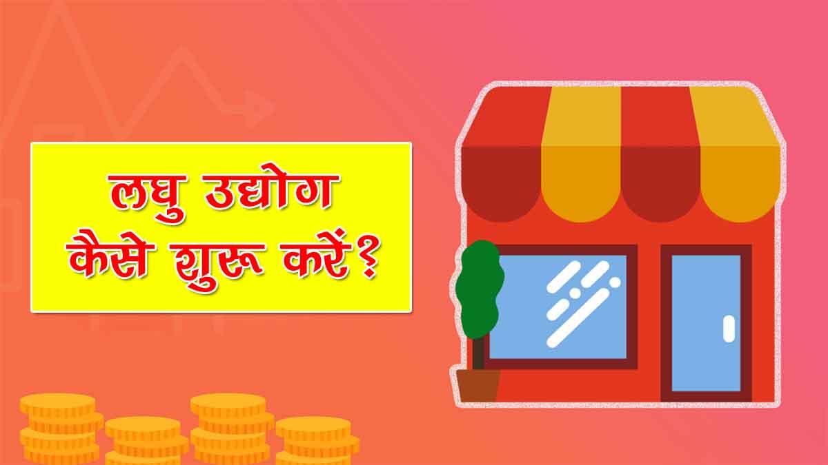 Small Business Ideas Hindi Me