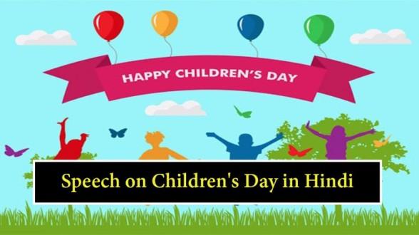 Speech-on-Childrens-Day-in-Hindi