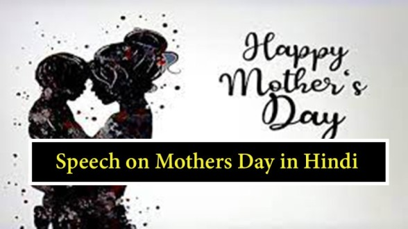 Speech-on-Mothers-Day-in-Hindi-