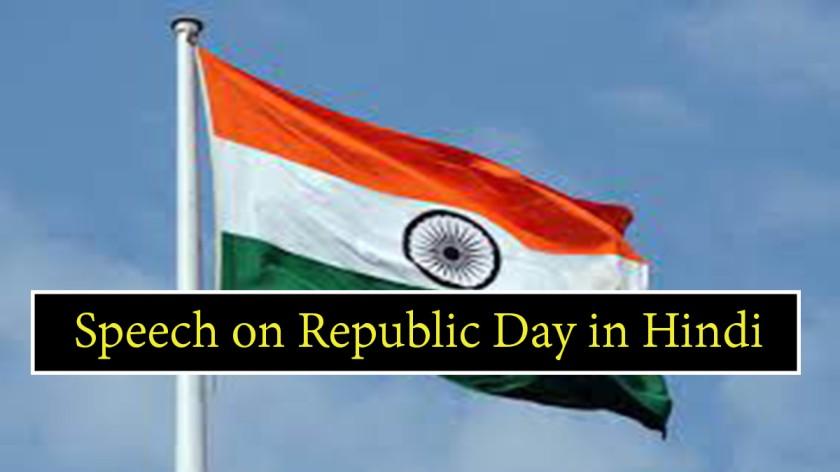 Speech-on-Republic-Day-in-Hindi