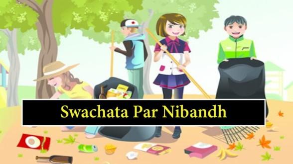 Swachata-Par-Nibandh