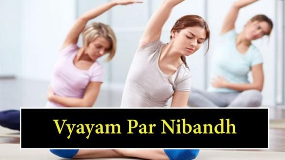 Vyayam-Par-Nibandh