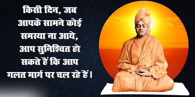 Yuva Diwas Quotes in Hindi