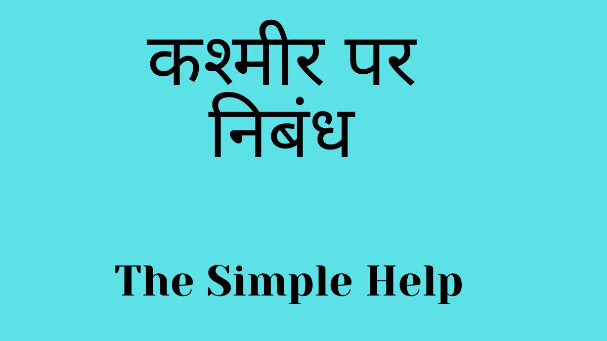 कश्मीर पर निबंध | Eassy On kashmir In Hindi