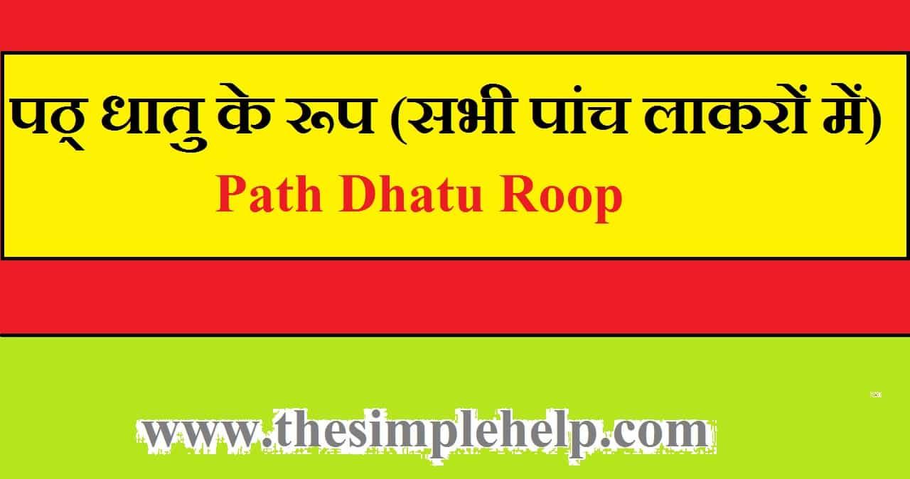 Path Dhatu Roop