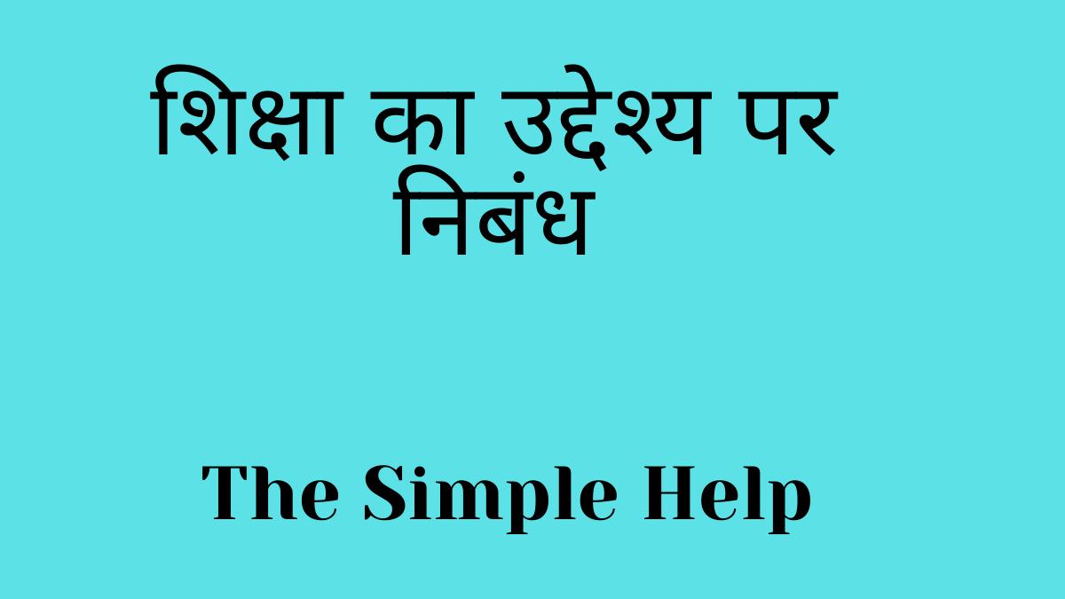 Shiksha ka Uddeshay Par Nibandh