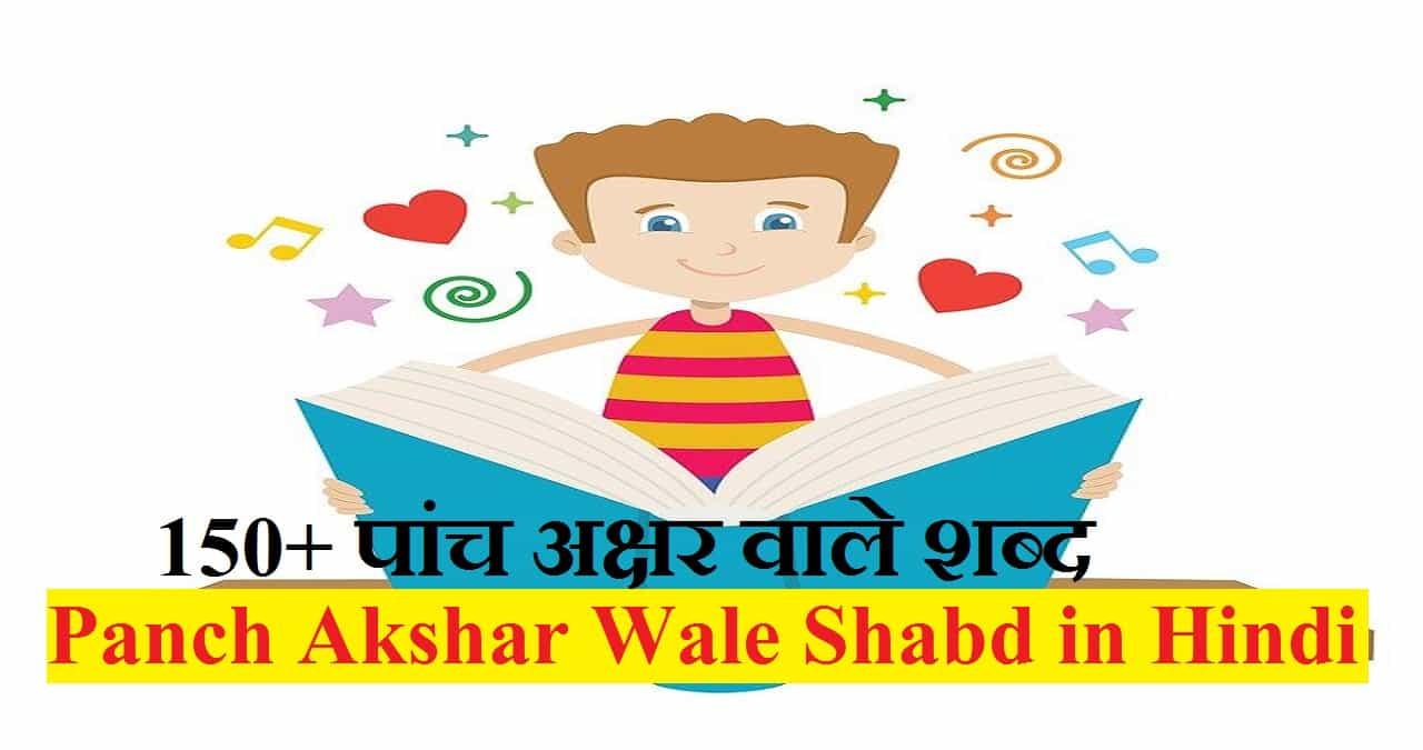 Panch Akshar Wale Shabd in Hindi