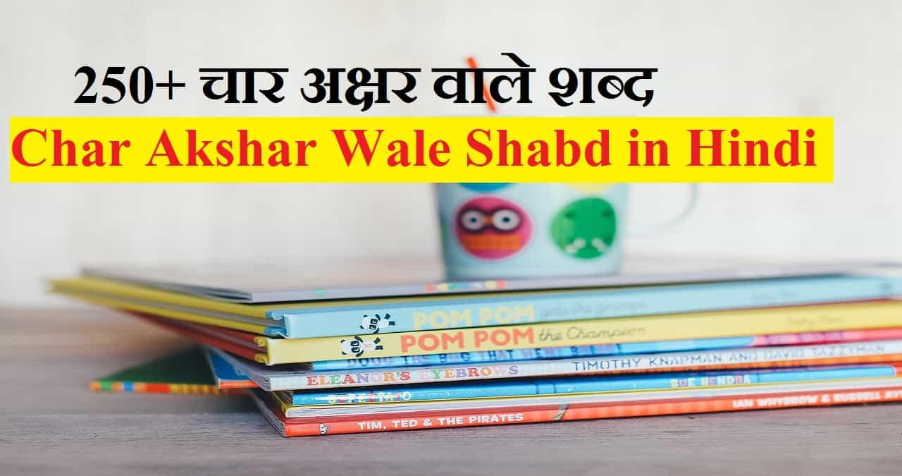 Char Akshar Wale Shabd in Hindi