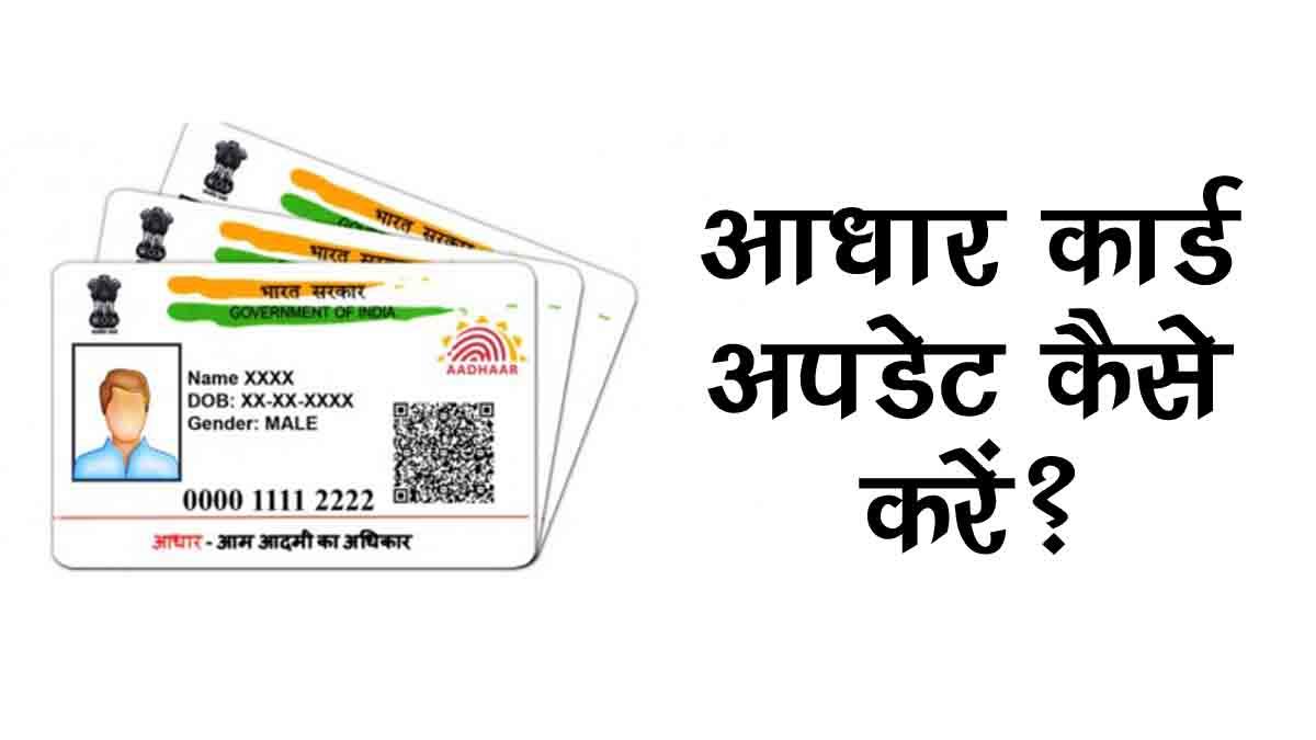 Aadhar Card Update Kaise Kare