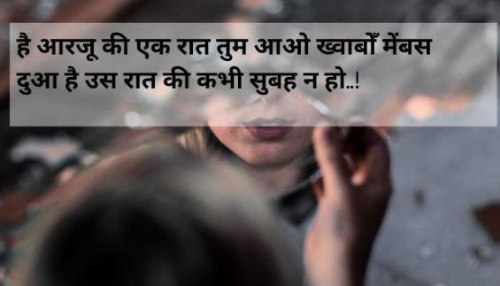 Aarzoo Shayari in Hindi