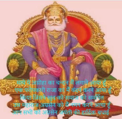 Agrasen Jayanti Wishes in Hindi