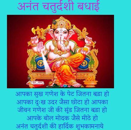 Anant Chaturdashi Wishes in Hindi