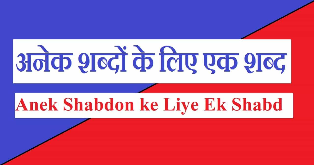 Anek Shabdon ke Liye Ek Shabd