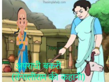 Apradhi Bakra Tenali Rama ki Kahani