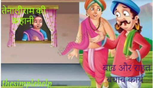 Baadh Aur Bachav Karya Tenali Rama ki Kahani
