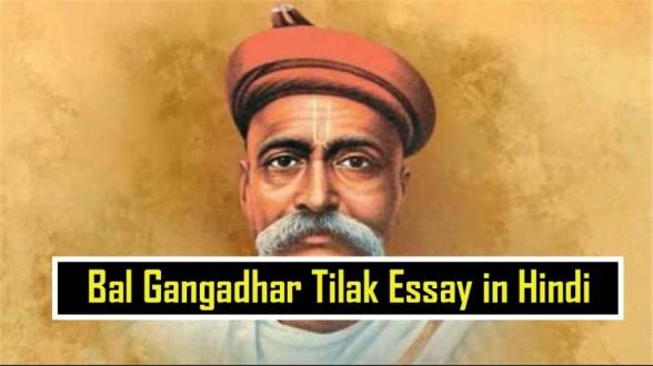 Bal-Gangadhar-Tilak-Essay-in-Hindi-