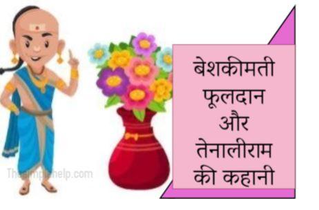 Beshkeemti Phooldan Aur Tenali Rama ki Kahani