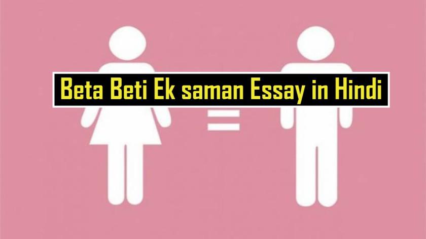 Beta-Beti-Ek-saman-Essay-in-Hindi.