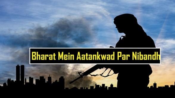 Bharat-Mein-Aatankwad-Par-Nibandh