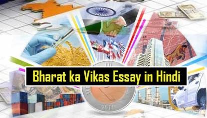 Bharat-ka-Vikas-Essay-in-Hindi.