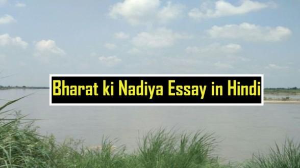 Bharat-ki-Nadiya-Essay-in-Hindi
