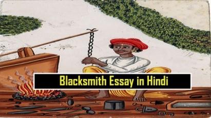 Blacksmith-Essay-in-Hindi