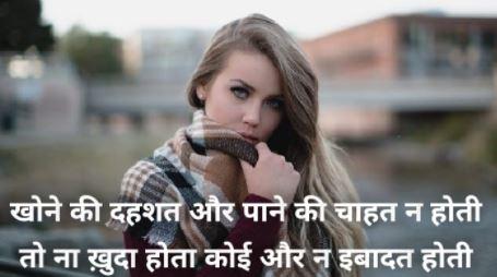 Chahat Shayari in Hindi