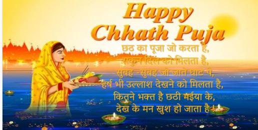 Chhath Pooja Wishes in Hindi