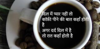 Coffee Quotes In Hindi