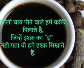 Coffee Status in Hindi
