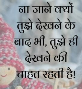 Cute Shayari in Hindi