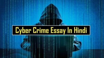 Cyber-Crime-Essay-In-Hindi