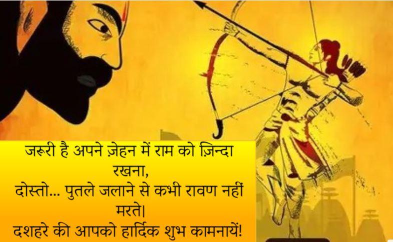 Dashara Shayari in Hindi