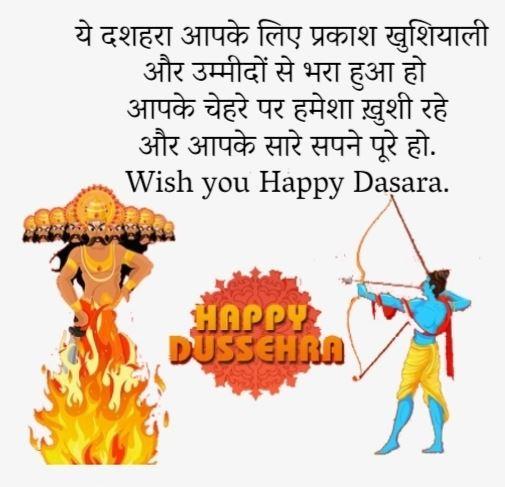 Dashara Status in Hindi