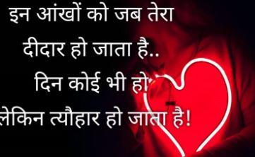Deedar Shayari in Hindi