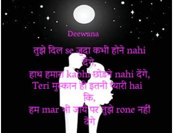 Deewana Shayari in Hindi