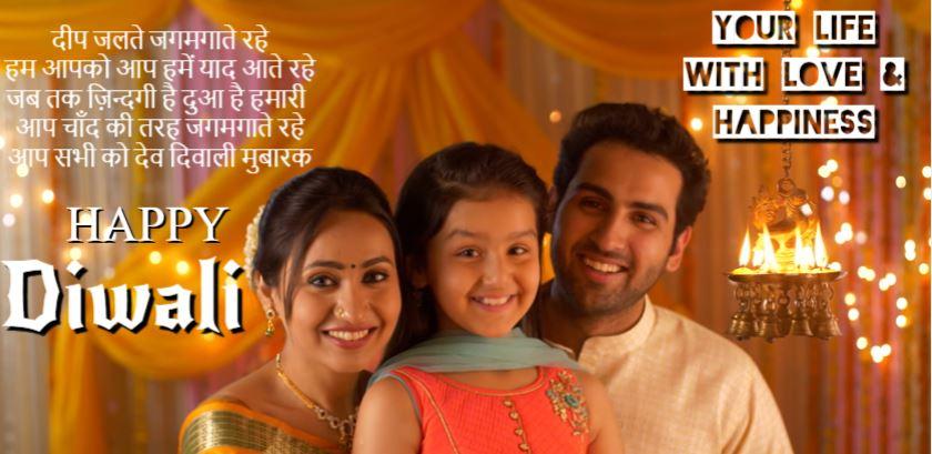 Dev Diwali Status in Hindi