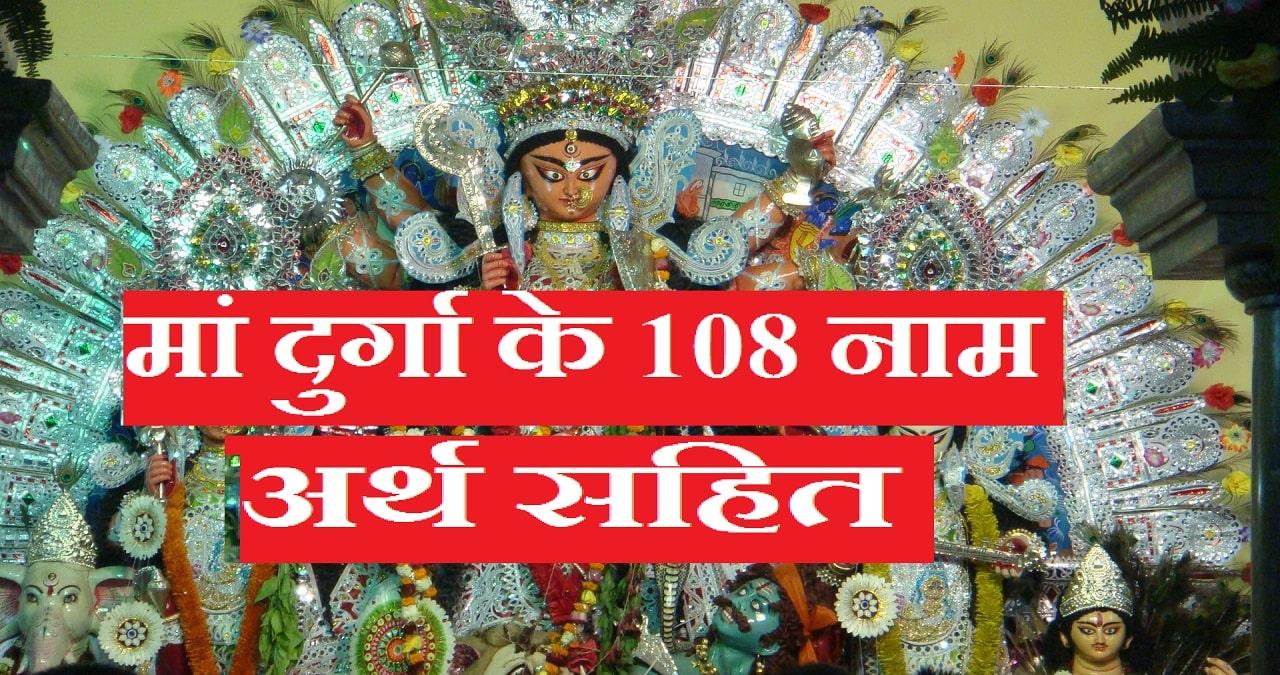 Different Names of Goddess Gurga in Sanskrit