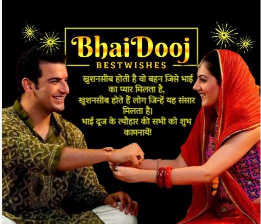 Dooj Wishes in Hindi