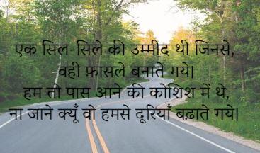 Dooriyan Shayari in Hindi