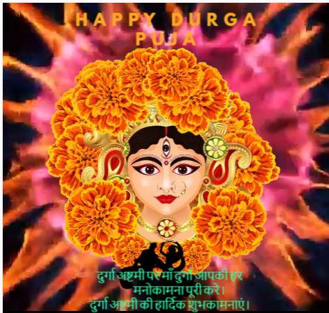 Durga Ashtami status in hindi