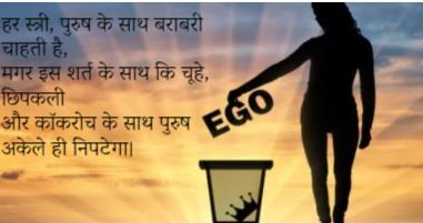 Ego Shayari In Hindi