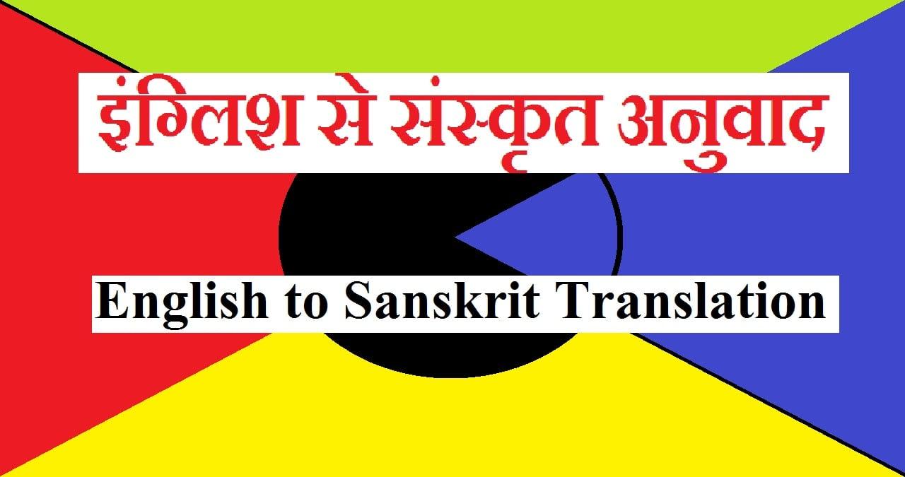 English to Sanskrit Translation