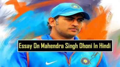 Essay On Mahendra Singh Dhoni In Hindi