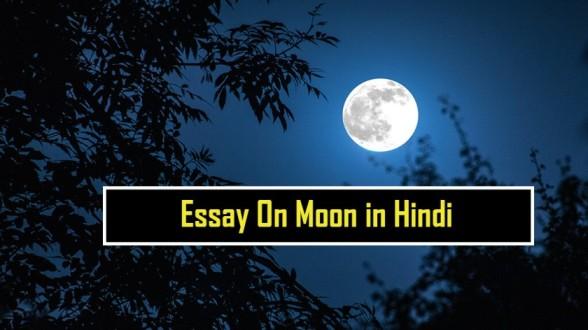 Essay-On-Moon-in-Hindi